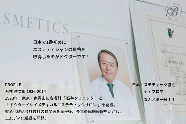 ボンニュイ ドクター石井