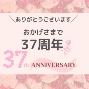 37周年 ANNIVERSARY